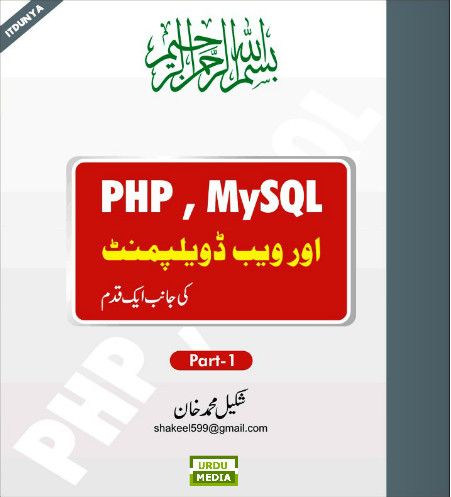 php_urdu_book