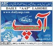 daily-aap